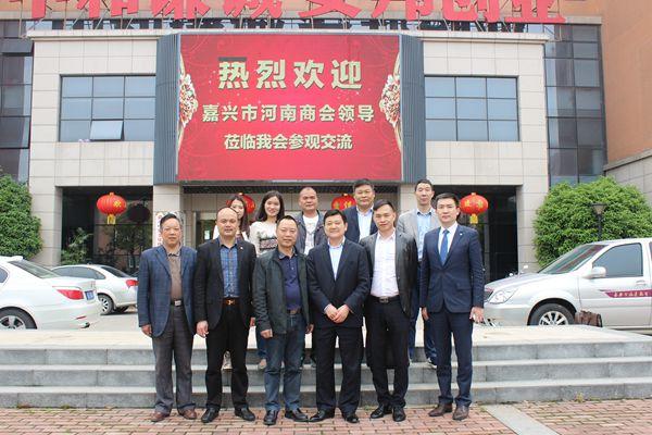 河南商会组织拜访嘉兴市温州商会